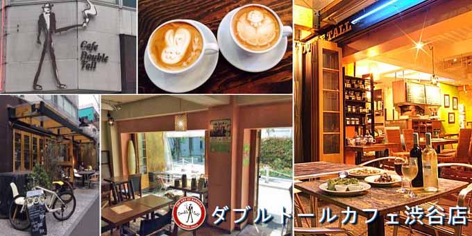 Double Tall Cafe, Tokyo, Japan | Foodal.com